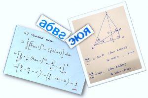 Maths & Russian